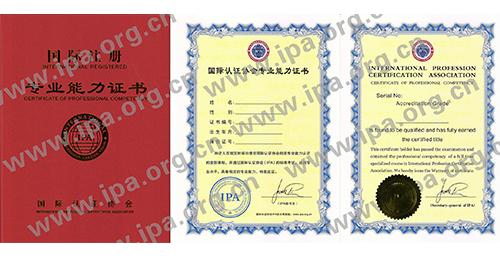 北京市公安局出入境_国际认证协会(IPA)证书样本
