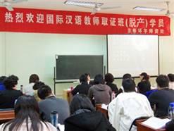 全球汉语教师紧缺400万名 引发汉语教师考证热!